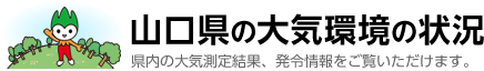 山口県の大気環境状況[県内の大気測定結果、発令情報をご覧いただけます。]